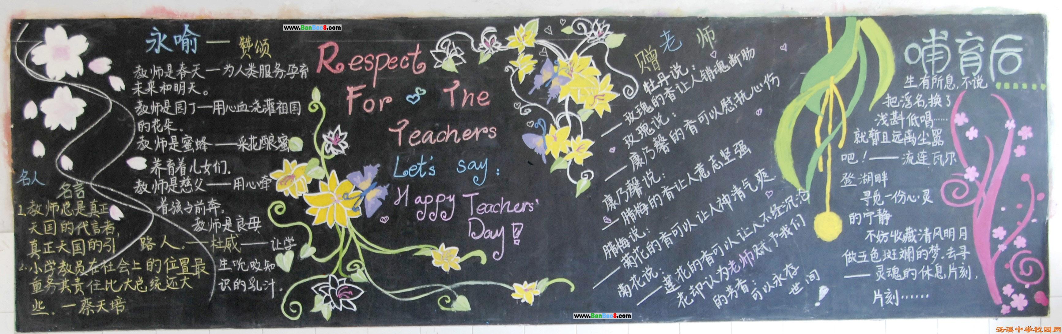 设计图分享 高中黑板报教师节边框 设计图 > 教师节黑板报:感恩教师节