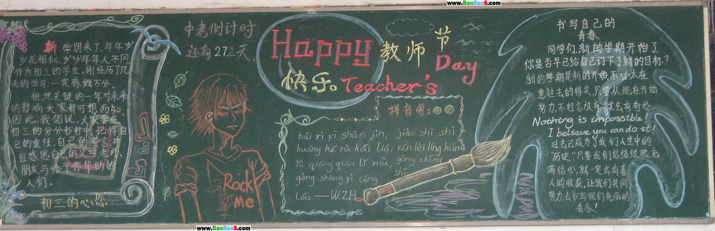 感恩教师节黑板报内容