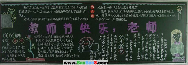 教师节快乐黑板报内容