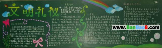 文明礼仪黑板报版面设计图高中