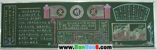 黑板报模板设计,黑板报版面设计等作品与板报花边素材供企业部队工厂