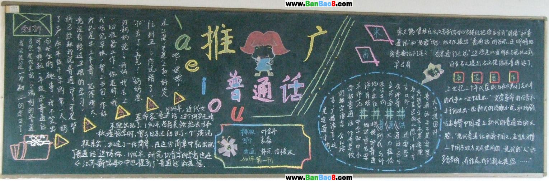 小学生普通话宣传黑板报内容:-小学生普通话宣传黑板报