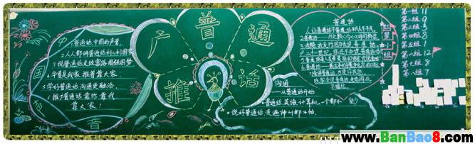 四年级推广普通话黑板报设计图片展示
